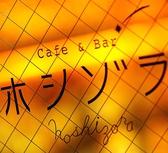 ホシゾラ 名古屋駅のグルメ