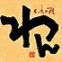 くいもの屋 わん 天王寺店のロゴ