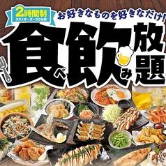 魚民 川口東口駅前店のコース写真
