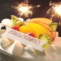 記念日/誕生日/各種ご宴会に!サプライズケーキ無料進呈