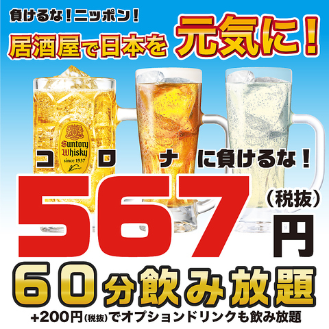 1時間!単品飲み放題567円(税抜)