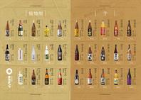 九州からうまいお酒が大集合!