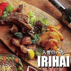 IRIHAIの写真