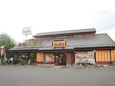 源氏家族 伊勢崎宮子店の写真