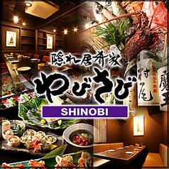 わびさび SHINOBIイメージ