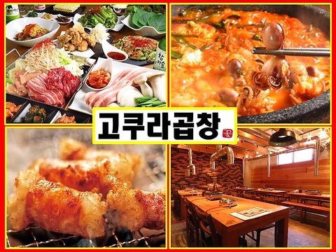 チーズフォンデュ・サムギョプサル・韓国料理・焼肉をカジュアルに楽しめるお店