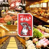 越乃赤たぬき 弁天店の写真