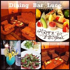 ダイニングバー ルーチェ Dining Bar Luce 津田沼店の写真