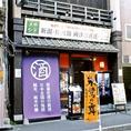 メトロ銀座線 京橋駅 徒歩1分!!室内は趣ある、温かい灯りに包まれています。大人数でのご宴会の際は、お料理のプランやお席などお気軽にご相談ください!2名~50名様まで対応の大小さまざまな個室もご用意しております。用途に合わせてご提案させていただきます。