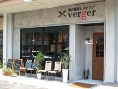 街の農家レストラン verger ベルジェの写真