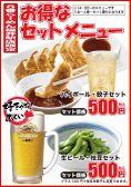 8番らーめん 福井駅店のおすすめ料理2