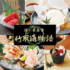 竹取酒物語 京都中央口駅前店の写真