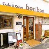 カフェ&クレープ bon*bon ボンボンの雰囲気3