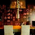 モダンカジュアルなデザイナーズ空間で本格サムギョプサル&韓国家庭料理を♪カップルシートや窓際のテーブル席など新宿の夜景を楽しみながらお食事をお楽しみいただけます