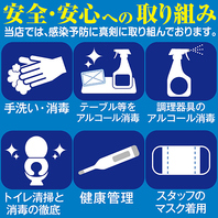 【感染症対策で安心してお食事を】東京駅近くの居酒屋
