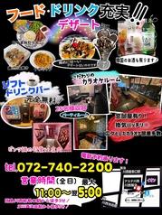 カラオケ歌居屋 川西店の写真