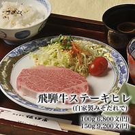 郷土料理と飛騨牛を堪能『定食』