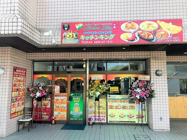 キッチンキング 狭山ヶ丘店の雰囲気1