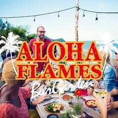 ビアガーデン ALOHA FLAMES アロハフレイムス 新宿店