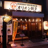 オリオン餃子 宇都宮駅前通り店の雰囲気3