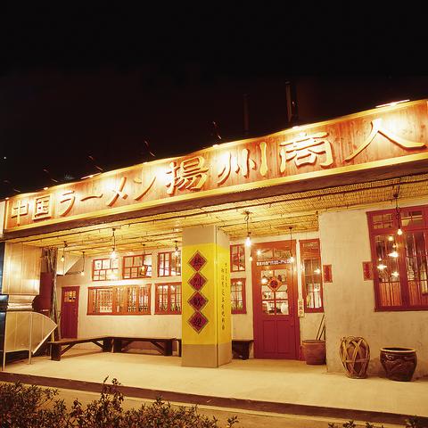 料理も雰囲気もめいいっぱい楽しめる店。中国の文化と家庭的な料理店をイメージする。