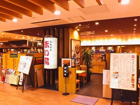 赤い鳥 JR岐阜駅店