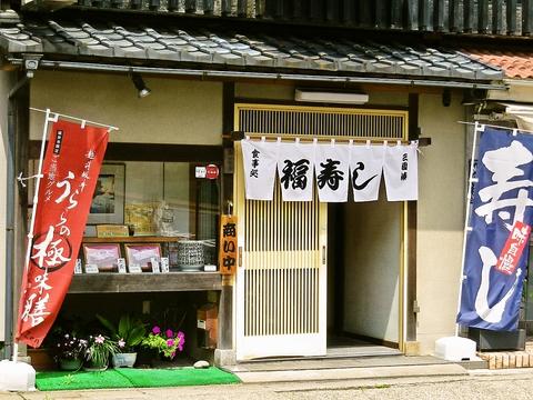 地元に愛される福寿しの味。三国で獲れた魚を使ったにぎりや丼を気軽に味わえる店。