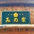 みの家 新宿店のロゴ