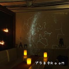こだわりの照明でムーディーに…誕生日や記念日をイメージして作った静かな印象のお部屋です♪デートにオススメです♪※ご予約の際にはプラネタルームとお伝えください♪