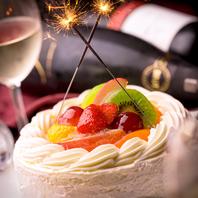 ホールケーキもご用意♪誕生日・記念日のお祝いに◎