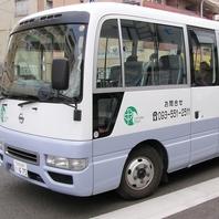 15名様以上のご予約で無料送迎バス運行