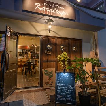 Cafe&Dining Karaltupo カフェ&ダイニング カラッポの雰囲気1