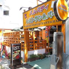 パルバティ 米山店の写真