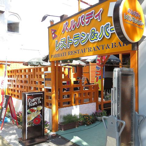 パルバティ 米山店