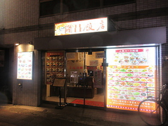 隆昌飯店 東神奈川の写真