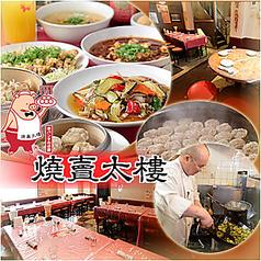 焼賣太樓 桜橋店の写真