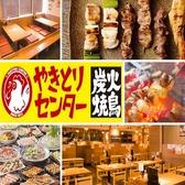 やきとりセンター 平塚西口店 平塚のグルメ