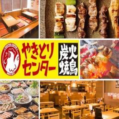 やきとりセンター 平塚西口店