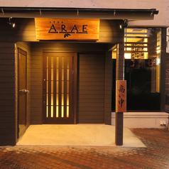 時季酒場ARAEの写真