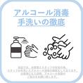 スタッフの手洗い、手指の消毒、多数の人が触れる箇所の消毒を徹底しております。お客様にも入店時の消毒のご協力をお願いしております。