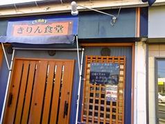 きりん食堂 鹿児島の写真