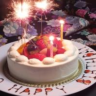 誕生日・記念日のコースもご用意しております!