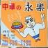 中華の永楽のロゴ