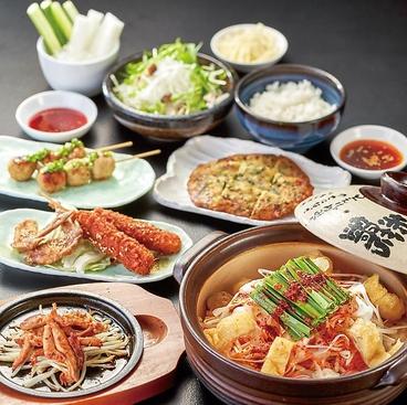 赤から 南大沢店のおすすめ料理1