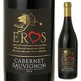 【EROS CABERNET/エ ロスカベルネ・ソーヴィニヨン】非常に凝縮した果実味がベルベットのようなまろやかさでバランスよく仕上げています。