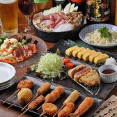 串カツ ダイマジンのおすすめ料理2