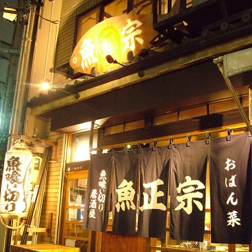 名駅酒場 魚正宗の雰囲気1