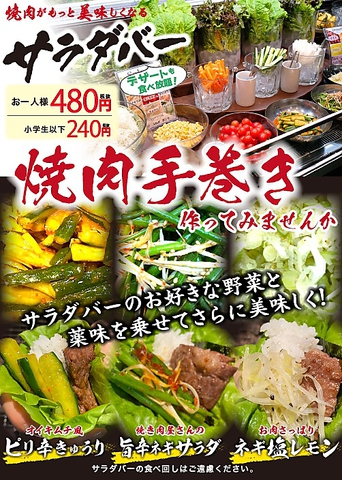あみやき亭 関店(関市/焼肉・ホルモン)<ネット予約可 ...