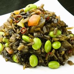 料理メニュー写真【雪菜と枝豆】唐辛味和え