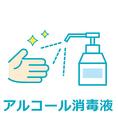 エントランスにアルコール消毒液を設置しております。入店前に手先のアルコール消毒のご協力をお願いいたします。